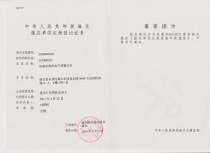 报关注册登记书