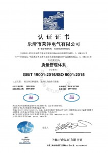 New ISO 9001:2015-Yueqing Liyond Electric., Ltd-Chinese