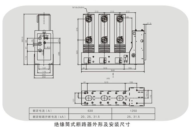 VIB/RX-12/T 侧装式户内高压真空断路器
