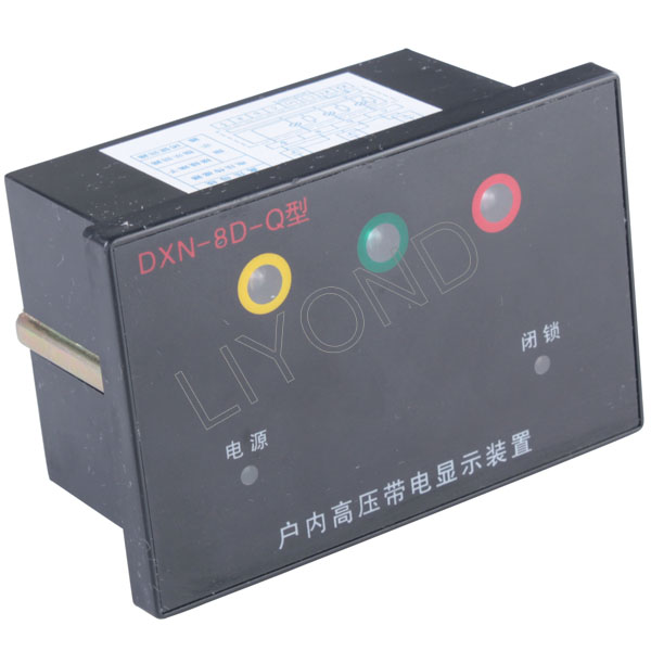 DXN-8D-Q高压带电显示器