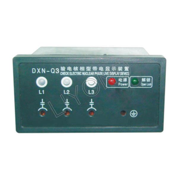 DXN-( )/T3(Q3)-H系列户内带电显示器
