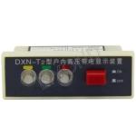 DXN-( )/T2 户内带电显示器