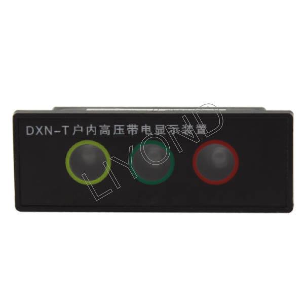 DXN-(  )/ T7系列户内高压带电显示器